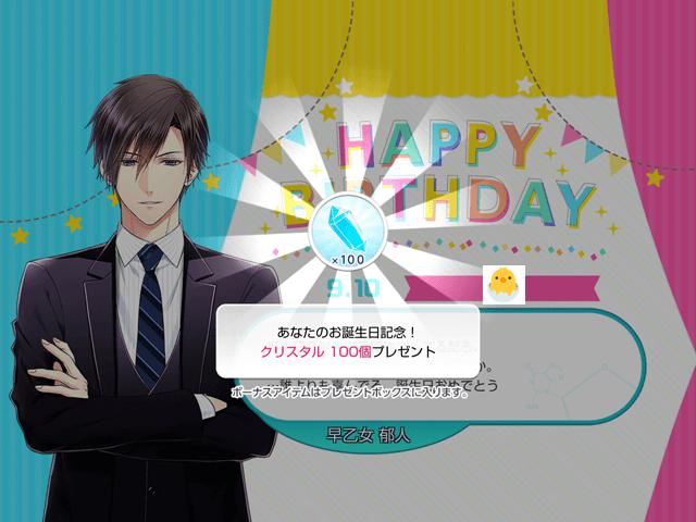 スタマイ:ユーザーの誕生日イベント🎂