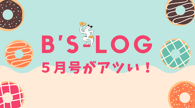 B's-LOG 5月号