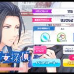 スタマイイベント:恋する乙女探偵