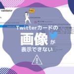 Twitterカードの画像が表示できない。【Luxeritas】