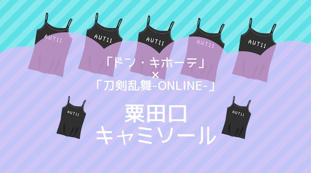 ドンキ 粟田口キャミ