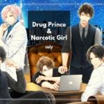 ドラッグ王子とマトリ姫 Premium Book
