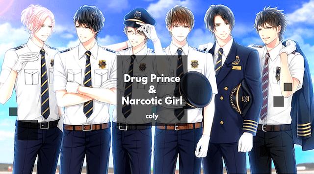 ドラッグ王子とマトリ姫 ドラマト ファンブック