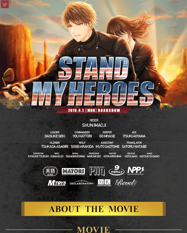 stand my heroes the movie エイプリルフール