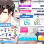 スタマイイベント:【名コンビ誕生?!キミがオレでオレがキミ】