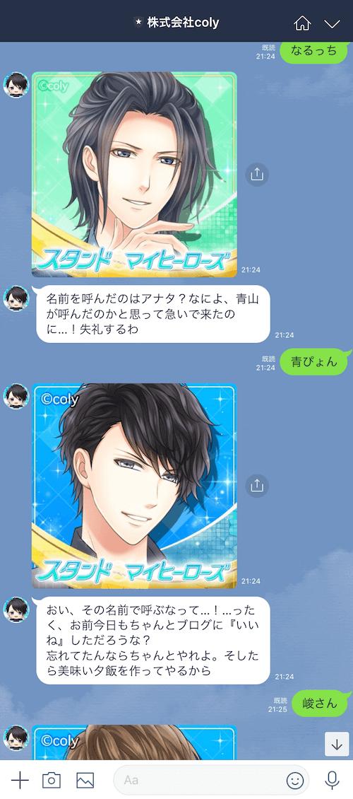 スタマイ LINE