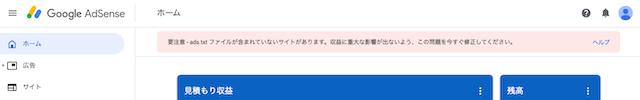 グーグル ads.txt