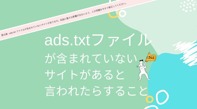 ads.txt ファイルが含まれていないサイトがあります。