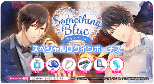 somethingblue ボーナス