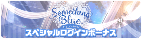 somethinbblue ボーナス