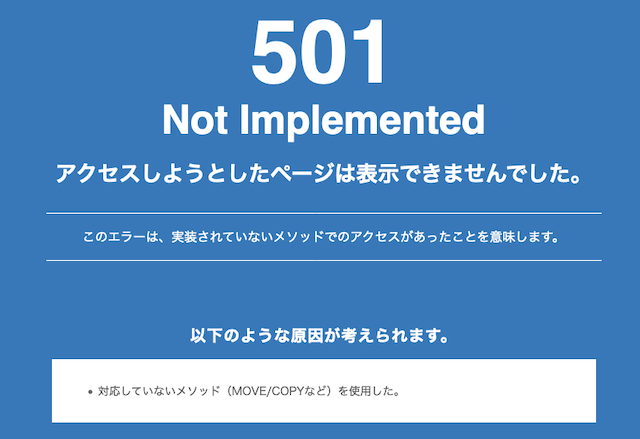 501 Not Implemented 対応していないメソッド(MOVE/COPYなど)を使用した