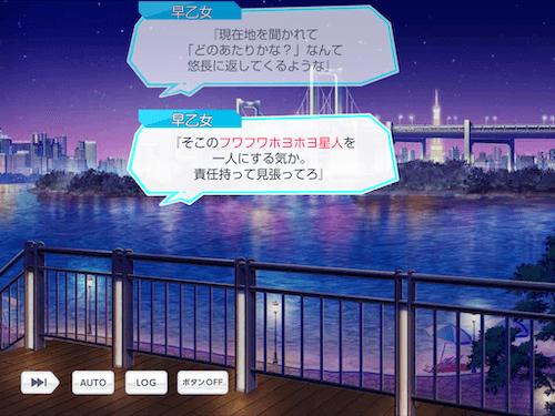 早乙女郁人 スタマイ