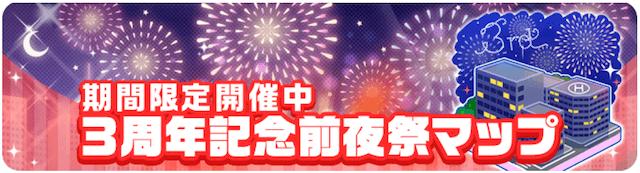 スタマイ 3周年記念前夜祭マップ