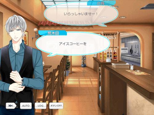 荒木田蒼生 スタマイ スタンドマイヒーローズ