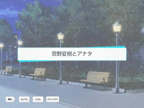菅野夏樹 3周年 スタマイ ミニトーク