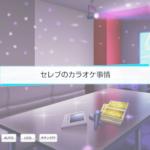 スタマイ:9月21日ミニトーク♡(ログスト)