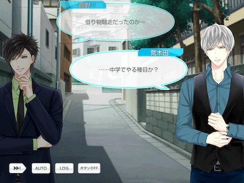 荒木田蒼生 スタマイ ミニトーク スタンドマイヒーローズ