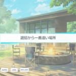 スタマイ:10月3日ミニトーク♡(ログスト)