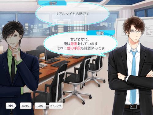 朝霧司 スタマイ ミニトーク スタンドマイヒーローズ