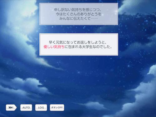 早乙女郁人 スタマイ ミニトーク スタンドマイヒーローズ