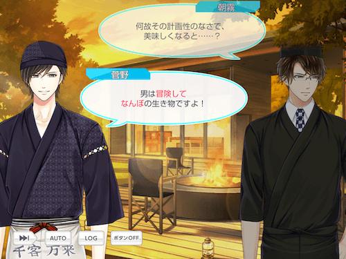 菅野夏樹 グルメの王様決定戦⁉︎ 秋の陣 スタマイ イベント