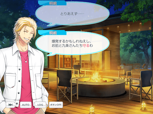 桐嶋宏弥 グルメの王様決定戦⁉︎ 秋の陣 スタマイ イベント