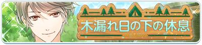 桧山貴臣 スタマイ 木漏れ日の下の休息 イベント ストーリー