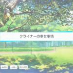 スタマイ:11月1日ミニトーク♡(ログスト)