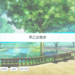 スタマイ:11月27日ミニトーク♡(ログスト)