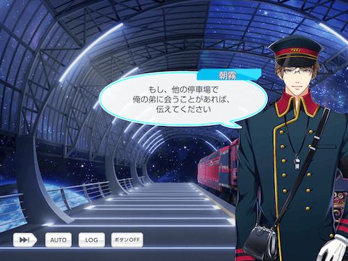 朝霧司 スタマイ イベント 銀河鉄道の終着駅にて スタンドマイヒーローズ