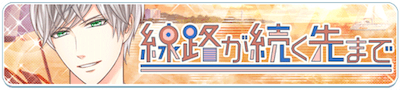 荒木田蒼生 スタマイ イベント 銀河鉄道の終着駅にて スタンドマイヒーローズ 線路が続く先まで