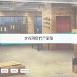 スタマイ:12月6日ミニトーク♡(ログスト)
