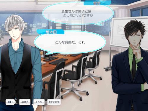 荒木田蒼生 スタマイ 妖し夢恋騒動記 ミニトーク スタンドマイヒーローズ
