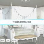 スタマイ:1月3日ミニトーク♡(ログスト)