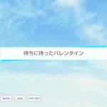 スタマイ:2月13日ミニトーク♡(ログスト)