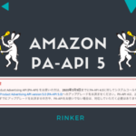 Amazon Product Advertising API version 5.0 (PA-API 5.0)へのアップグレード:Rinke