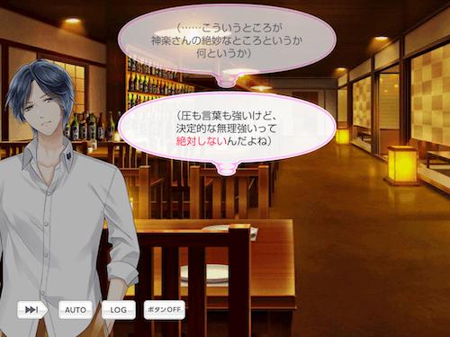 神楽亜貴 スタマイ イベント Change&Challenge心をあらわすコレクション スタンドマイヒーローズ