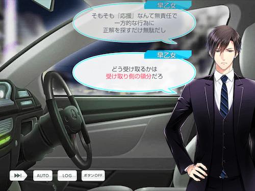 早乙女郁人 スタマイ イベント Change&Challenge心をあらわすコレクション スタンドマイヒーローズ