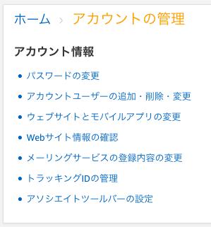 アマゾン PA-API