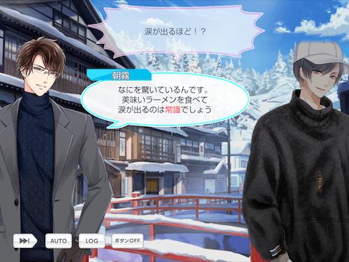 朝霧司 スタマイ イベント ホカホカ♡湯けむり冬の旅 スタンドマイヒーローズ