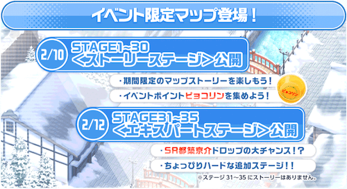 スタマイ イベント ホカホカ♡湯けむり冬の旅 スタンドマイヒーローズ