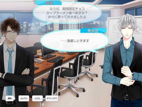 荒木田蒼生 スタマイ 君への想いにリボンをかけて イベント 復刻 スタンドマイヒーローズ