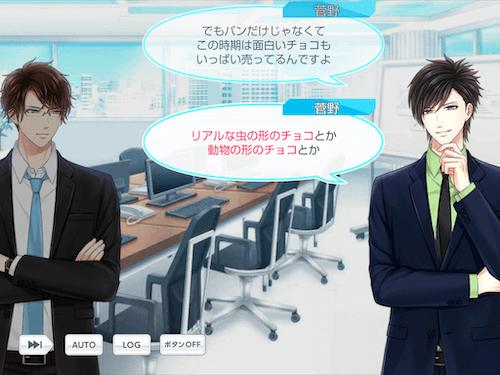 菅野夏樹 スタマイ 君への想いにリボンをかけて イベント 復刻 スタンドマイヒーローズ
