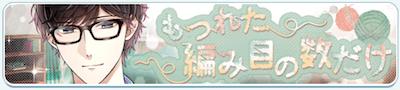 瀬尾鳴海 もつれた網目の数だけ スタマイ イベント Change&Challenge心をあらわすコレクション スタンドマイヒーローズ