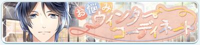 神楽亜貴 お悩みウィンターコーディネート スタマイ イベント Change&Challenge心をあらわすコレクション スタンドマイヒーローズ