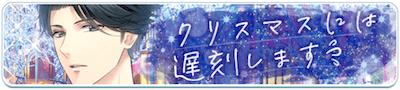 新堂清志 スタマイ 聖夜を奏でる♪Symphonic numbers