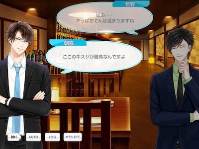 朝霧司 スタマイ ミニトーク スタンドマイヒーローズ 3月27日