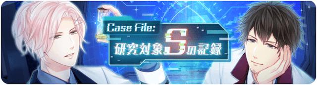 スタマイ イベント Case File:研究対象Sの記録 スタンドマイヒーローズ 特別捜査