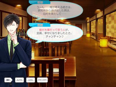 菅野夏樹 スタマイ イベント Case File:研究対象Sの記録 スタンドマイヒーローズ 特別捜査