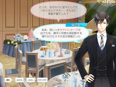 早乙女郁人 スタマイ イベント スタンドマイヒーローズ ミッドナイトブルーを纏って 復刻